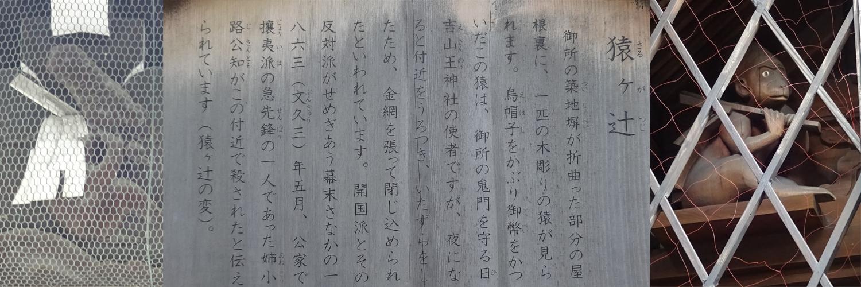 都を守る京の三猿を追う旅