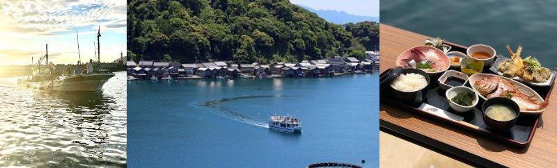 <京の食の産地めぐり>丹後伊根の本庄漁港で漁港めしと伊根湾めぐり