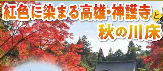 真っ赤に染まる高雄と秋の川床