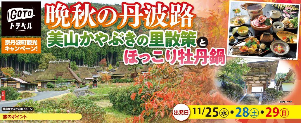 GoToトラベル&京丹波町応援キャンペーン 晩秋の丹波路美山かやぶきの里とほっこり牡丹鍋 催行決定!