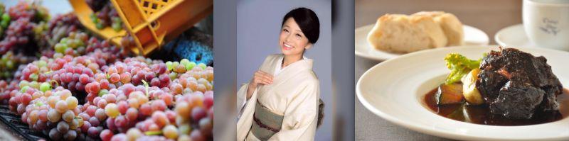 満員御礼【15名限定!!】丹波ワインと京丹波の秋の食を楽しむツアー