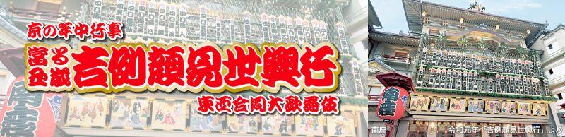 京都四條 南座 ヤサカタクシーで行く日帰り歌舞伎観劇プラン