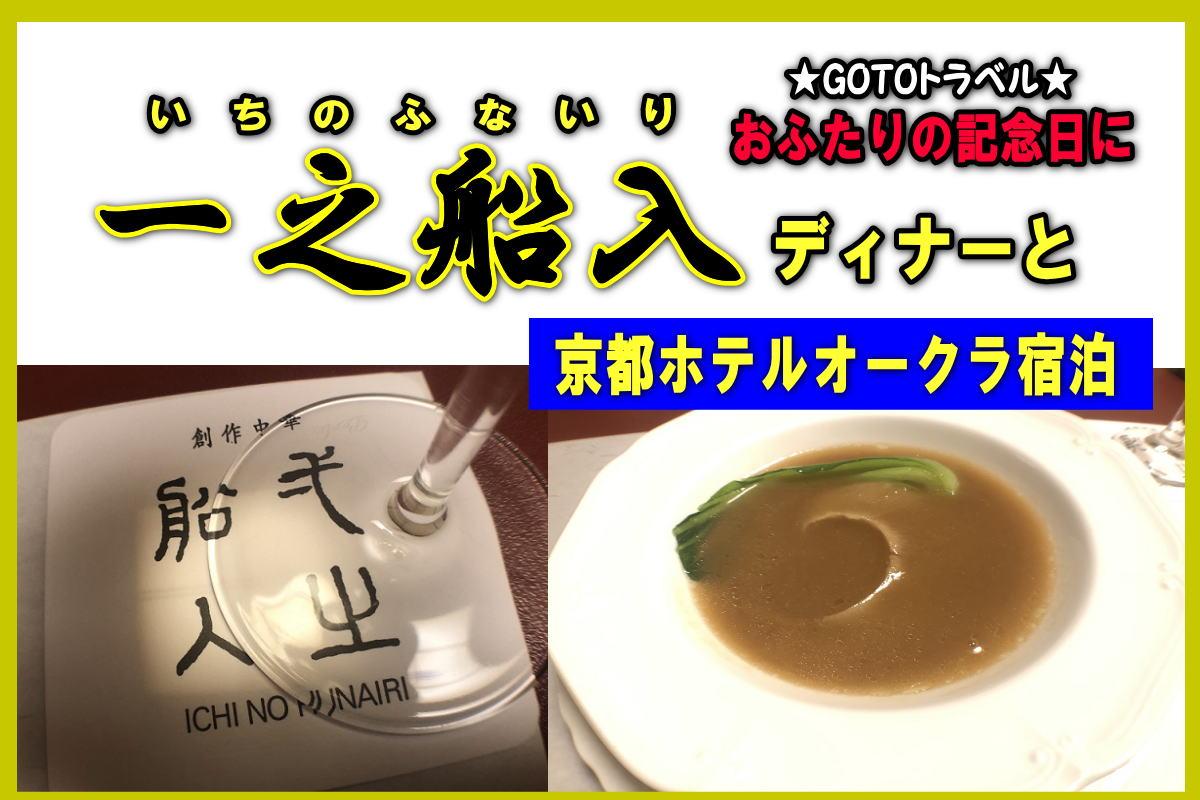 一之船入(いちのふないり)ディナー&京都ホテルオークラご宿泊プラン