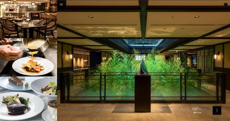 ☆京都悠洛ホテル Mギャラリー☆ホテルフレンチの夕食とラグジュアリーステイ京都 夕・朝食付ご宿泊プラン